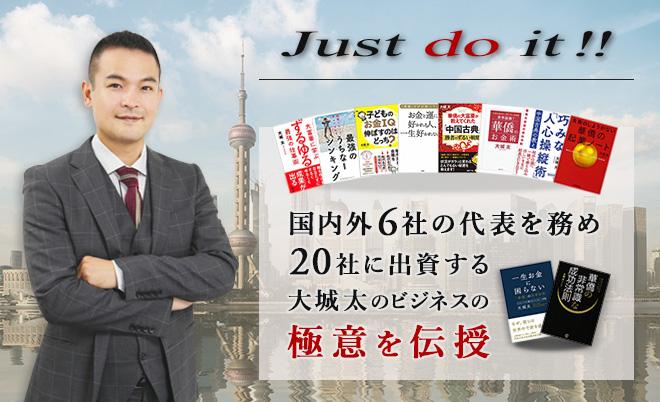国内外6社の代表を務め 20社に出資する 大城太ビジネスの 極意を伝授